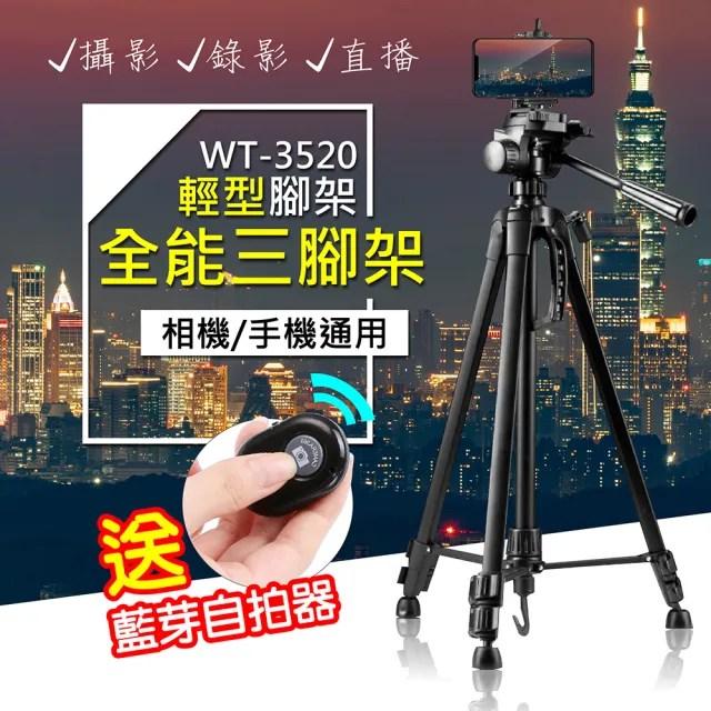 【Jo Go Wu】攝影機專用手機架贈自拍器大款附藍芽接收器(贈收納袋 三腳架  三角架 相機腳架)