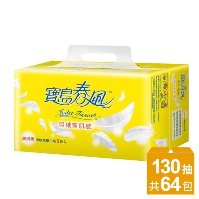 【寶島春風】抽取式衛生紙-130抽*8包*8串