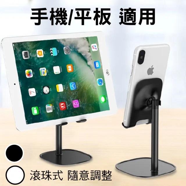 【SingLife】黑/銀可選_可調式鋁合金輕薄手機架 桌面萬用支架(桌上型平板電腦架 iPad架 直播追劇神器)