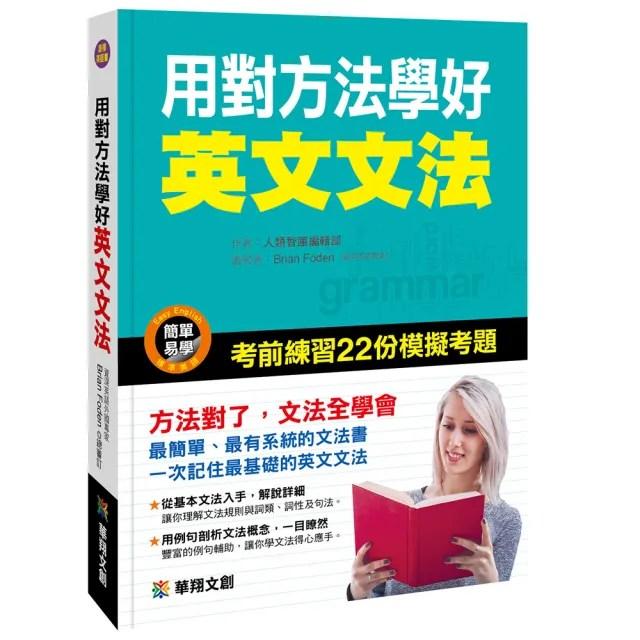 【人類智庫】用對方法學好英文文法(考前練習22份模擬考題)