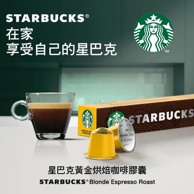 【Starbucks星巴克】黃金烘焙咖啡膠囊(10顆/盒;適用於Nespresso膠囊咖啡機)