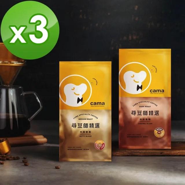 【cama cafe】尋豆師精選咖啡豆x3磅組(454g*3包;口味任選)
