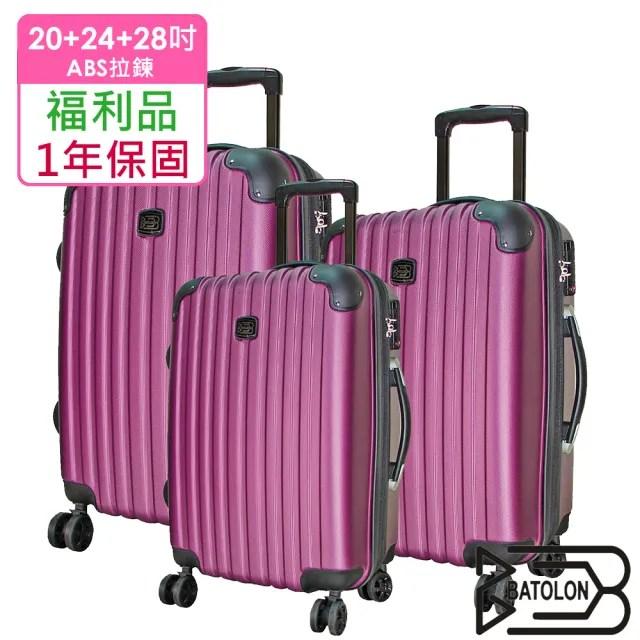 【Batolon 寶龍】福利品 20+24+28吋  風尚條紋TSA鎖加大ABS硬殼箱/行李箱(高貴紫)