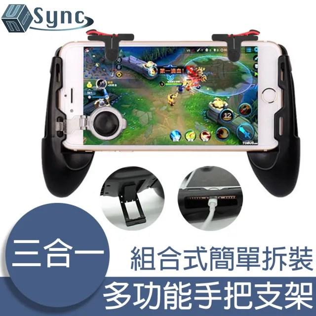 【UniSync】三合一多功能手機遊戲輔助手把支架(控制器/吃雞神器)
