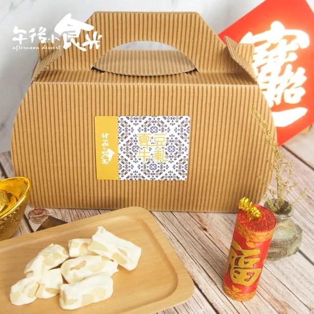 【午後小食光】夏威夷豆牛軋糖-手提禮盒(400g/盒)