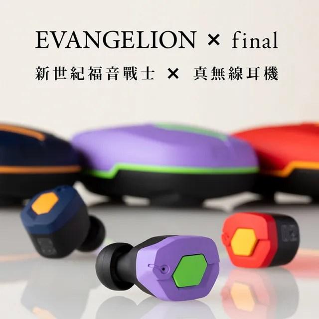 【Final】新世紀福音戰士 x final 真無線耳機(初號機、貳號機、MARK.06)