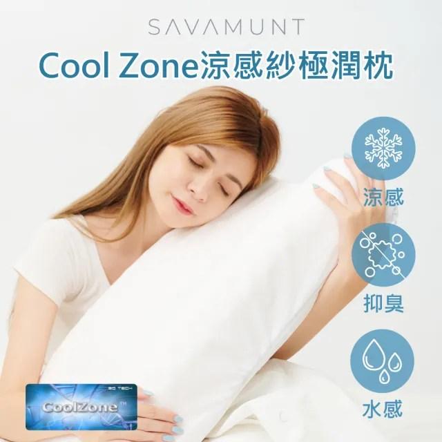 【NaSaDen 納莎登】Savamunt美國品牌寢具CoolZone涼感紗極潤枕(泰國天然乳膠枕/人體工學護頸枕/顆粒按摩枕)