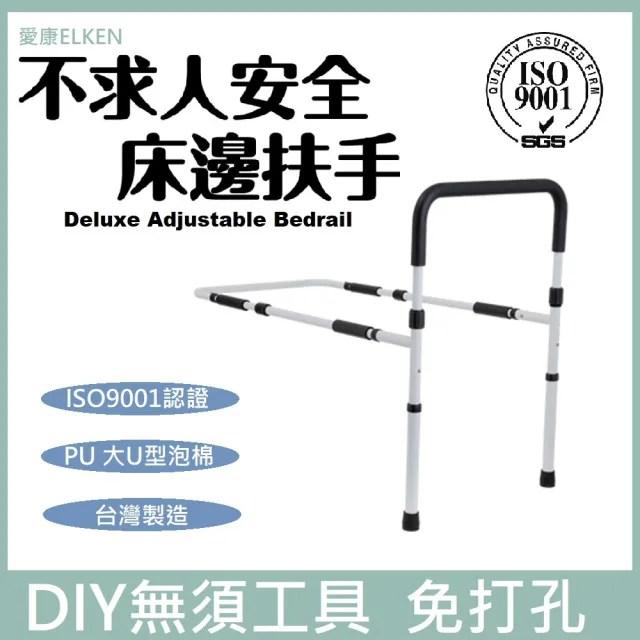 【愛康ELKEN】不求人安全 起身 床邊扶手 護欄(起身安全扶手)