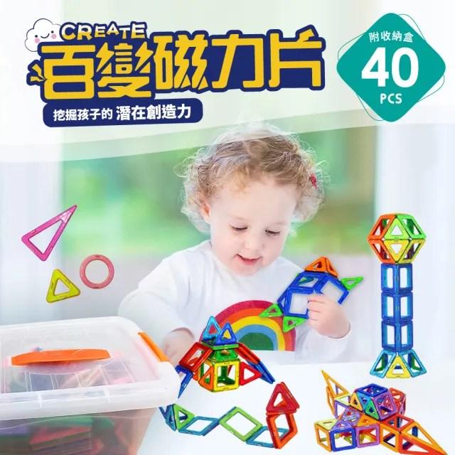 【i-smart】磁力片積木補充包40片(全磁力積木)