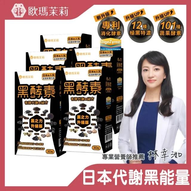 【歐瑪茉莉】黑之力酵素膠囊 30顆*5盒-日本人氣黑酵素(#蔬果酵素#膳食纖維)