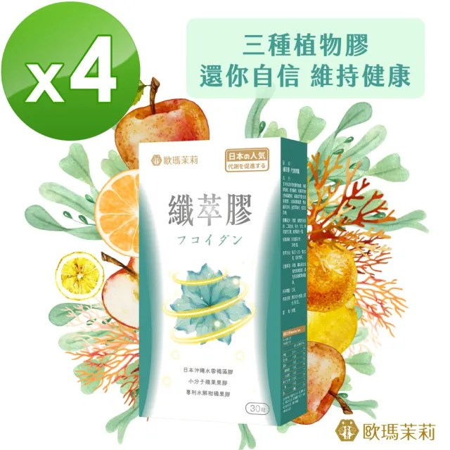 【歐瑪茉莉】纖萃膠代謝膠囊 30顆*4盒 順暢代謝(#代謝三膠#飽足感#膳食纖維)
