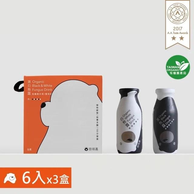 【啟祺嘉】有機綜合木耳露(每盒3黑3白 共3盒)
