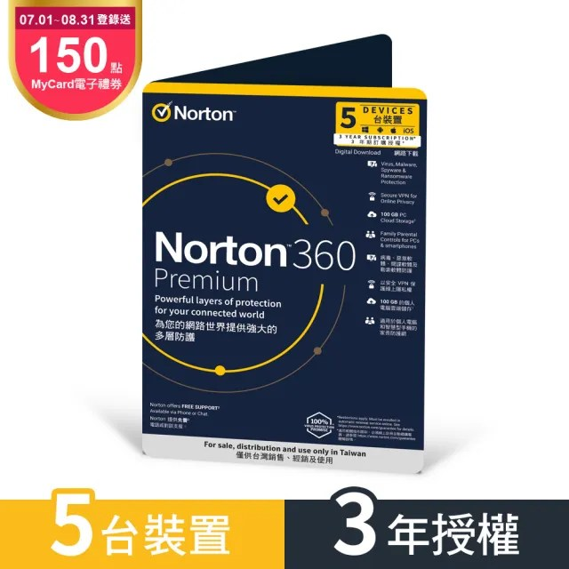【Norton 諾頓】360專業版-5台裝置3年