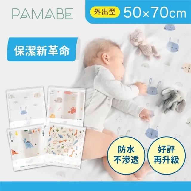 【PAMABE】竹纖維瞬吸防水嬰兒尿布墊50x60cm外出型(保潔墊/隔尿墊/防尿毯/寵物保潔墊/防水尿布墊)