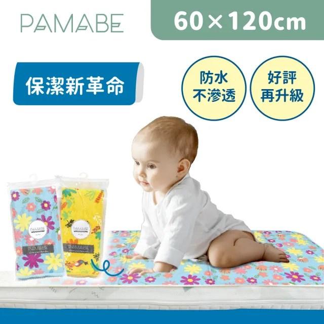 【PAMABE】竹纖維防水嬰兒尿布墊-60*120cm(保潔墊/隔尿墊/防水墊/寵物墊/生理墊/老人保潔墊/防水隔尿墊)