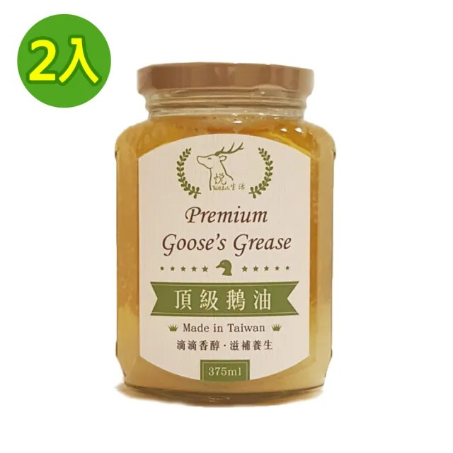 【悅生活】極鮮 黃金3A頂級原味款鵝油二入組(生酮 豬牛油 拌醬 伴手禮)