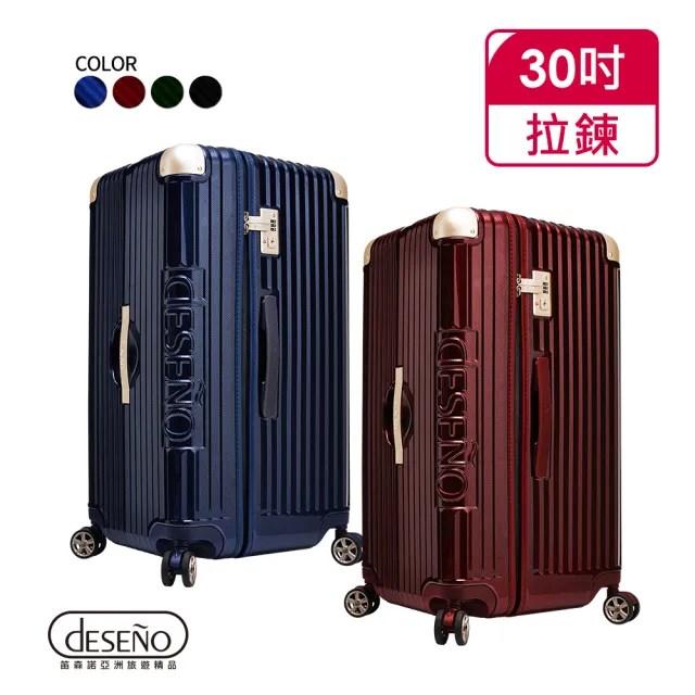 【Deseno】尊爵魔力 30吋運動款胖胖箱 防爆拉鍊行李箱(多色任選)