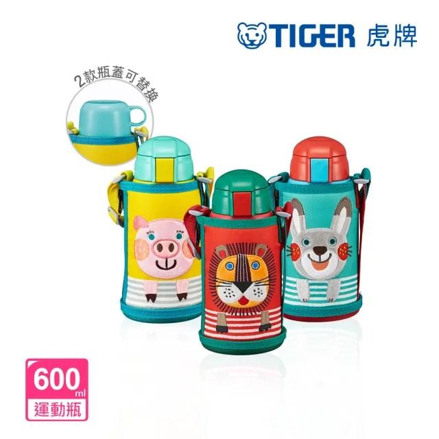 【TIGER虎牌】背帶2way_吸管彈蓋兒童水壺不鏽鋼保溫瓶 600ml(MBR-T06G)