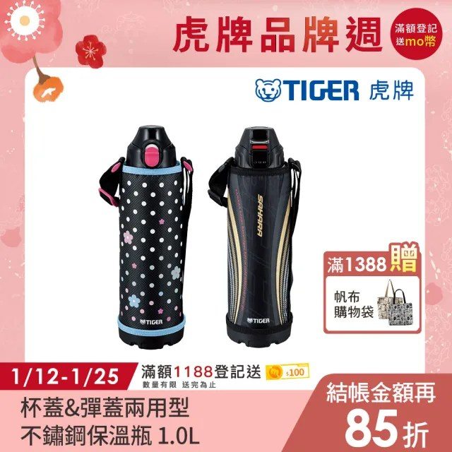 【TIGER虎牌】背帶2way_彈蓋運動水壺不鏽鋼保溫瓶 1000ml(MBO-E100)