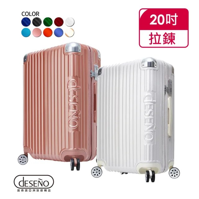 【Deseno笛森諾】尊爵傳奇IV-20吋防爆新型拉鍊行李箱(快速到貨)