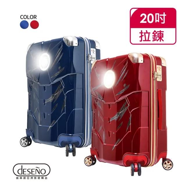 【Deseno】Marvel漫威年度限量20吋拉鍊行李箱-鋼鐵人戰損版(多色任選)