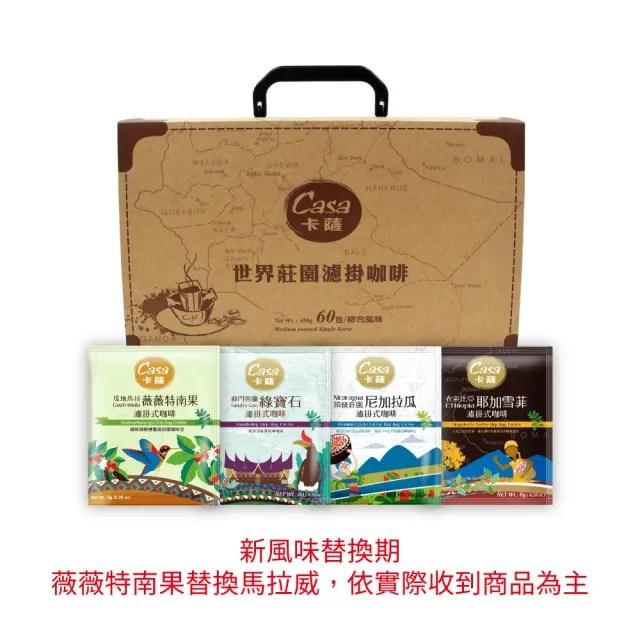 【Casa卡薩】世界莊園淺中烘焙濾掛咖啡禮盒(綜合四款風味共60入/送禮首選/中秋禮盒)