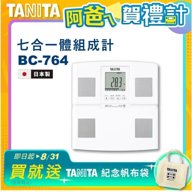 【TANITA】日本製七合一體組成計BC764WH