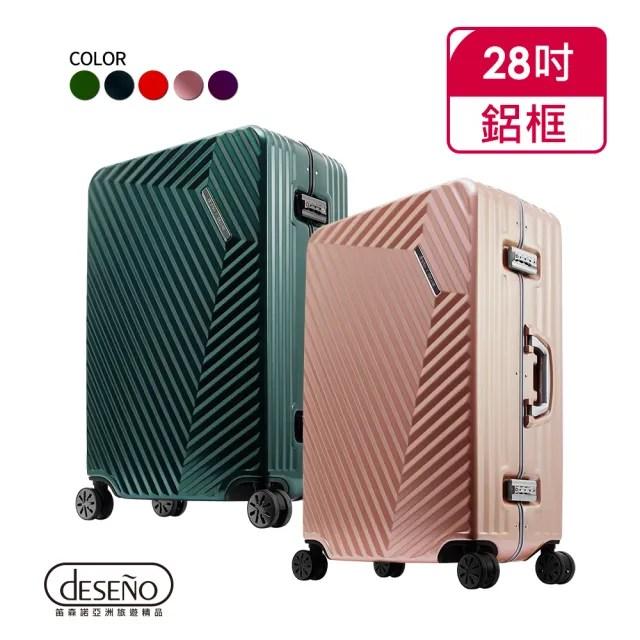 【Deseno】索特典藏II-28吋細鋁框行李箱(多色任選)
