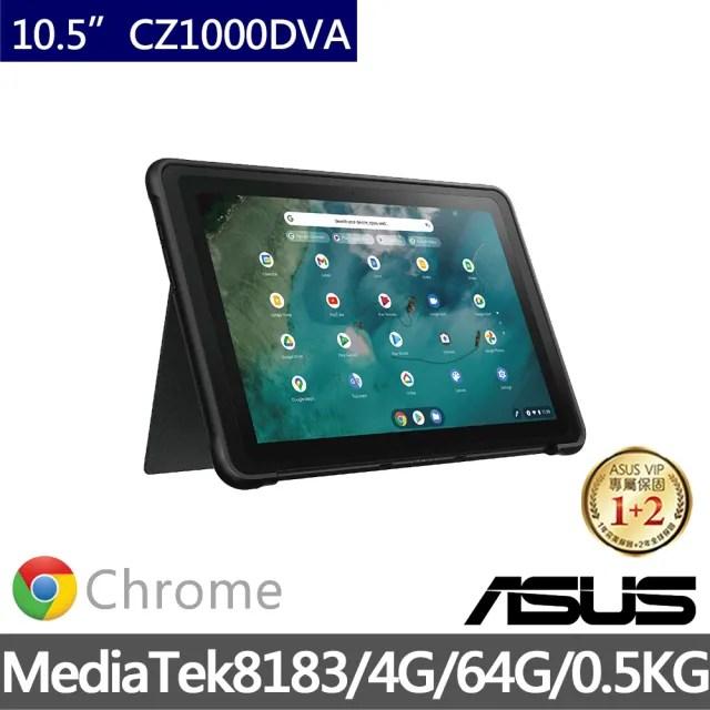 【ASUS獨家行動電源組】ChromeBook CZ1000DVA-0031AMT8183 觸控2合1筆電(MediaTek 8183/4G/64G/ChromeOS)