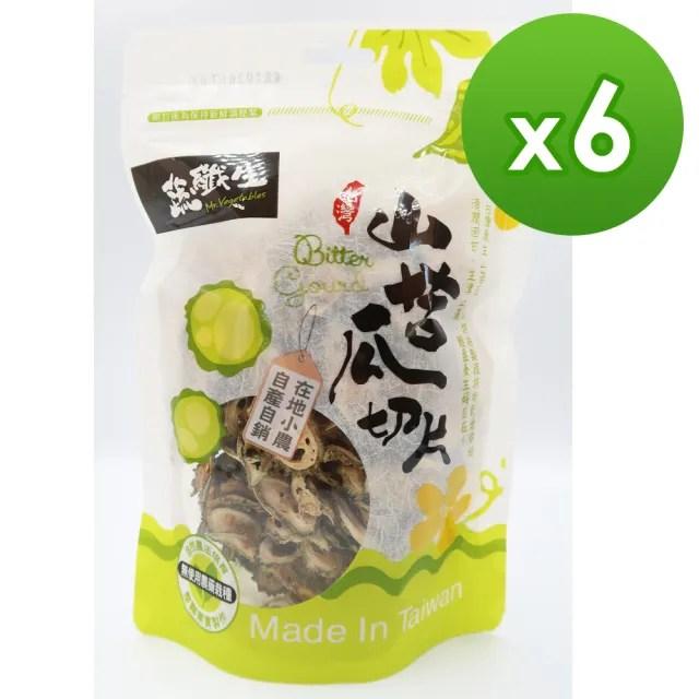 【蔬纖生】山苦瓜切片70g(6包)