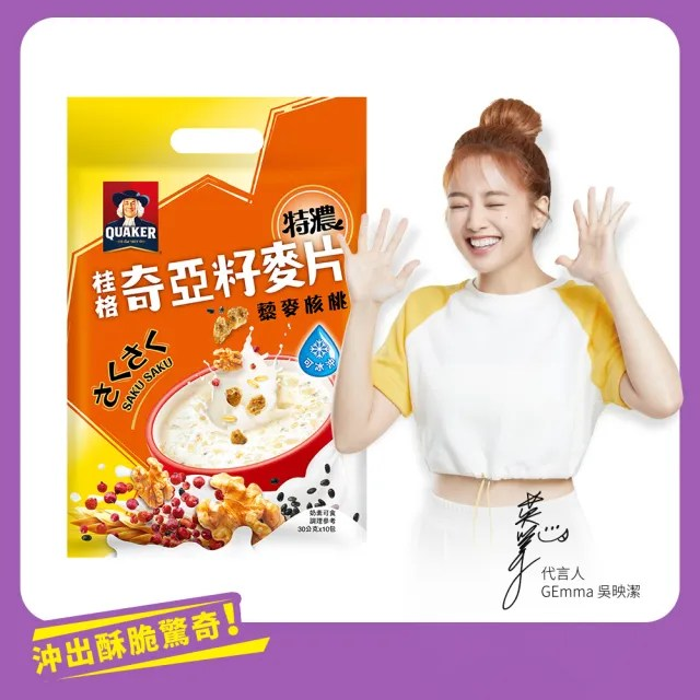 【QUAKER 桂格】奇亞籽麥片-藜麥核桃30g*10包/袋(營養早餐推薦)