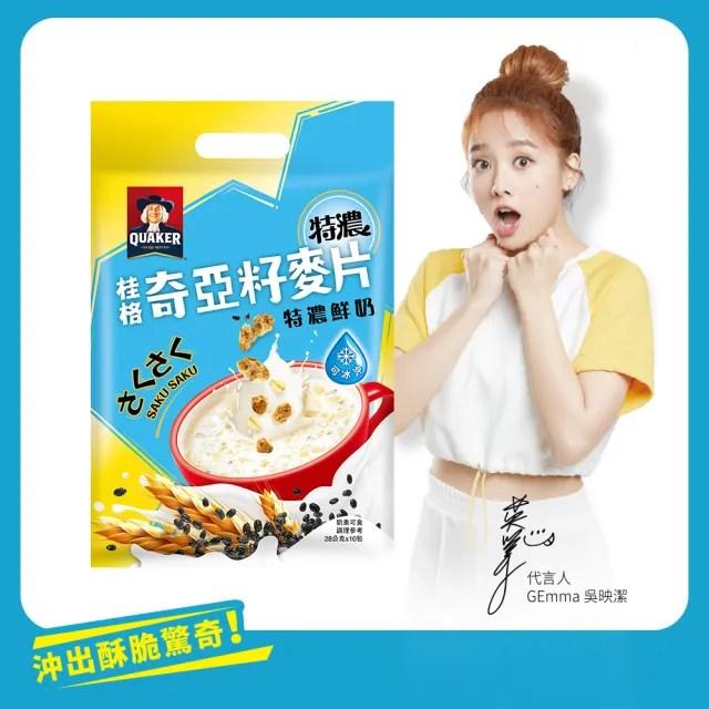 【QUAKER 桂格】奇亞籽麥片-特濃鮮奶麥片28g*10包/袋(營養早餐推薦)