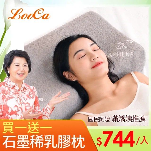 【買一送一】LooCa石墨烯遠紅外線健康乳膠枕(獨家-防疫好眠)