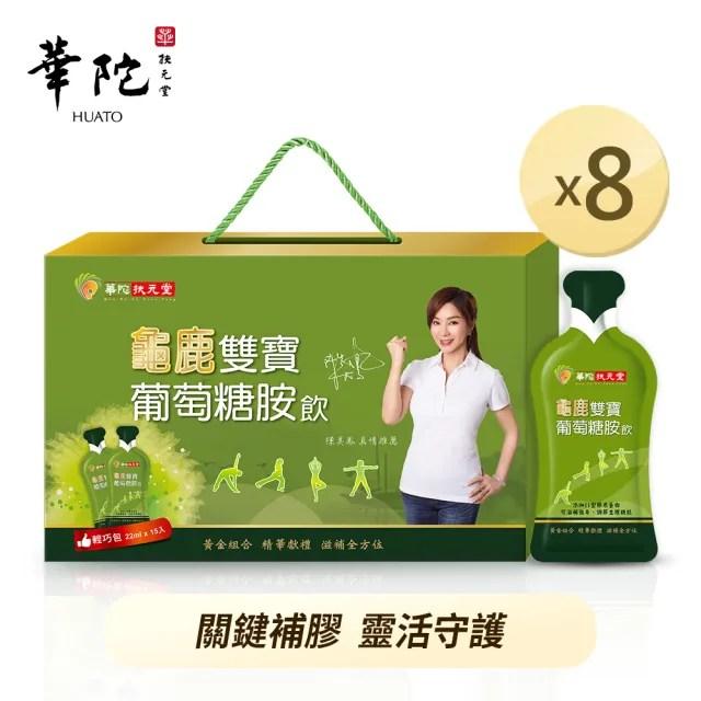 【華陀扶元堂】龜鹿雙寶葡萄糖胺飲-輕巧包8盒(15入/盒)