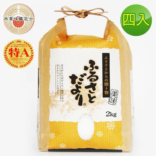【悅生活】谷穗--特A級 日式飯店專用 謹製新潟縣越光米100%日本直送/2kg/包 四入組(壽司米 太極米漿粥)