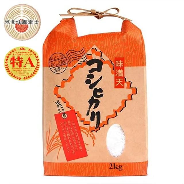 【悅生活】谷穗--特A級 北海道自然鮮甜七星米 100%日本直送/2kg/包(壽司米 太極米漿粥)
