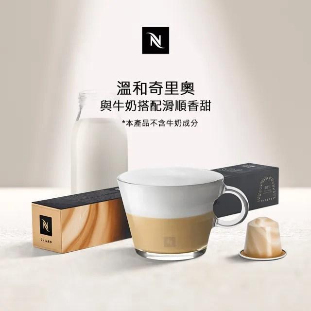 【Nespresso】Chiaro溫和奇里奧咖啡膠囊_焦糖奶油香牛奶絕配咖啡(10顆/條;僅適用於Nespresso膠囊咖啡機)