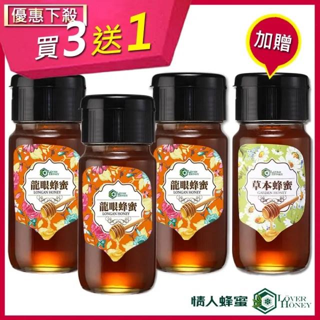 【情人蜂蜜】中海拔原生態蜂蜜700gx4入組(龍眼3入+草本1入)