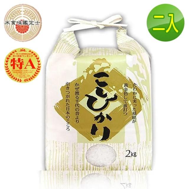 【悅生活】谷穗--特A級 新潟縣米其林餐廳專用越光米 100%日本/2kg二入組(壽司米 太極米漿粥 調整體質)