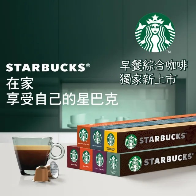 【Starbucks星巴克】咖啡膠囊_口味任選5盒組(10顆/盒;適用於Nespresso膠囊咖啡機)