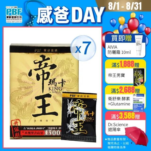 【寶齡富錦】祕魯帝王瑪卡神龍三蔘版 7入組(瑪卡)