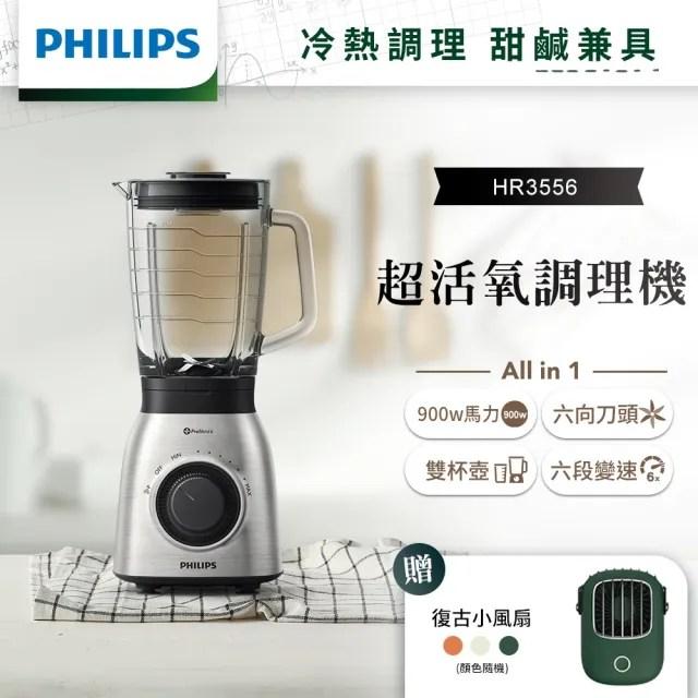 【Philips 飛利浦】超活氧調理機/果汁機(HR3556/03)