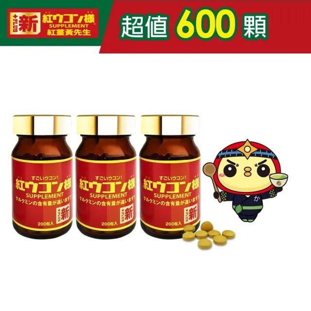 【新紅薑黃先生】加強版(200顆x3瓶)
