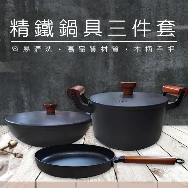 【萊蒂絲】豪華鍋具組-炒鍋湯鍋煎鍋三件套(匠心精鐵)