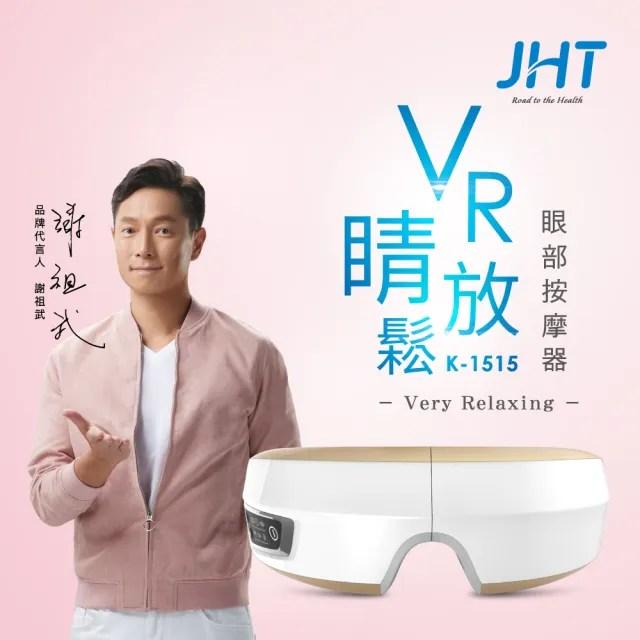 【JHT】VR睛放鬆眼部按摩器-限量金(支援MP3下載)