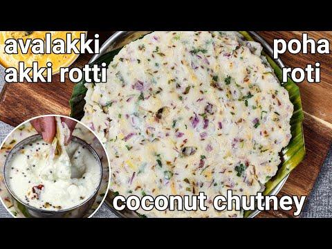 avalakki akki rotti, poha rice roti with hotel style coconut chutney   easy morning breakfast recipe