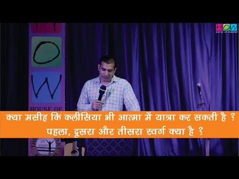 Vikram Shahi - HOW Church