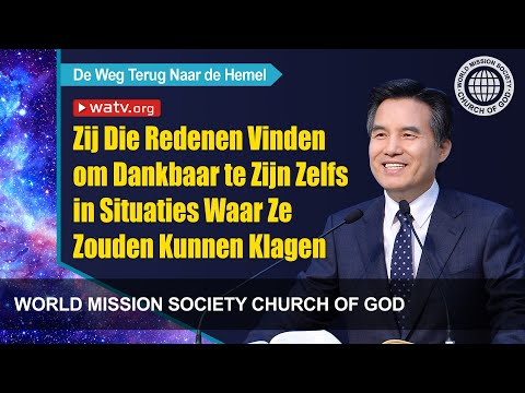 De Weg Terug Naar de Hemel 【 World Mission Society Church of God 】