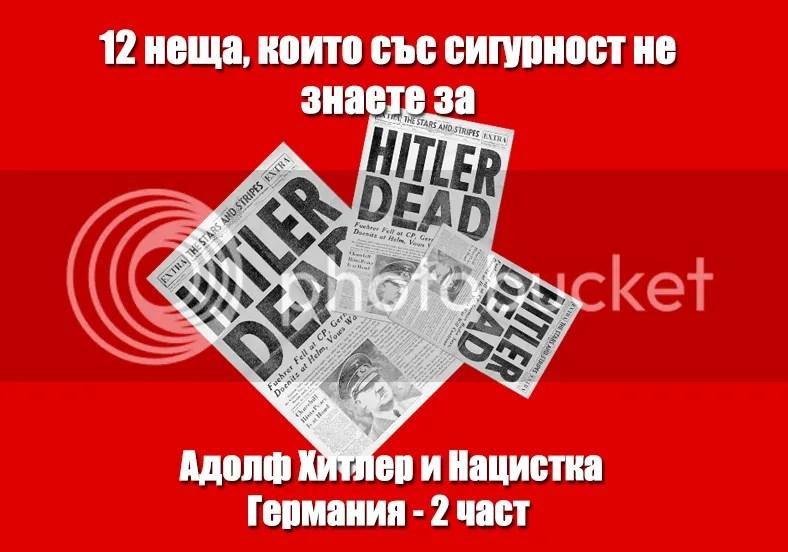 12 неща, които със сигурност не знаете за Адолф Хитлер и Нацистка Германия (част 2 от 2)...