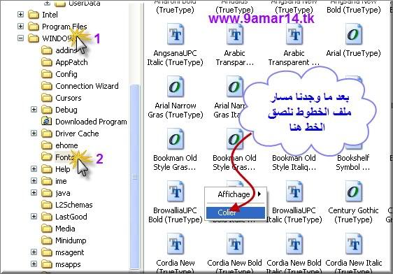 إضافة خط عربي لبرنامج وورد Word